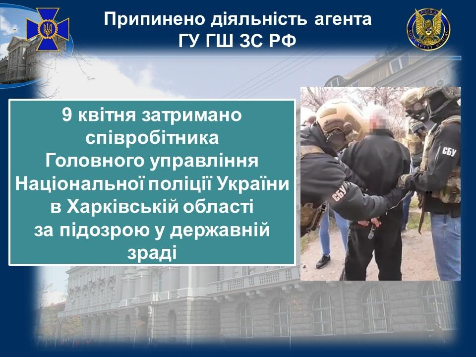 Предателя арестовали 9 апреля