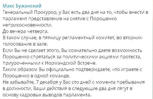 Обращение Бужанского