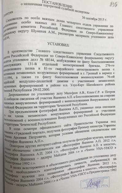 Выводы российских криминалистов о вышеуказанных фотографиях