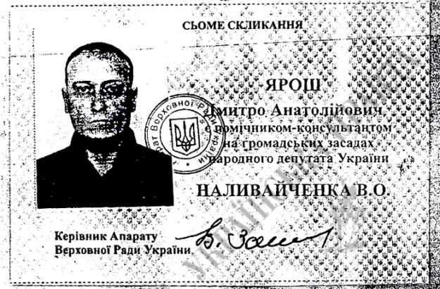 Удостоверение помощника народного депутата.