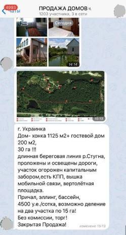 Покупателю придется выложить около 360 млн грн за все имение