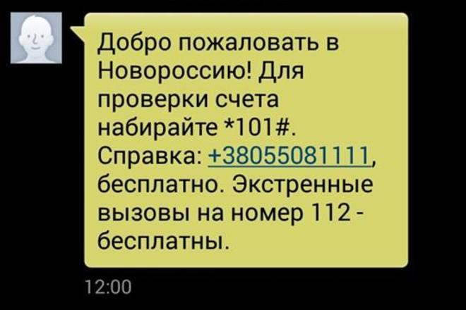 При въезде в Луганск абоненты МТС получают смс с текстом