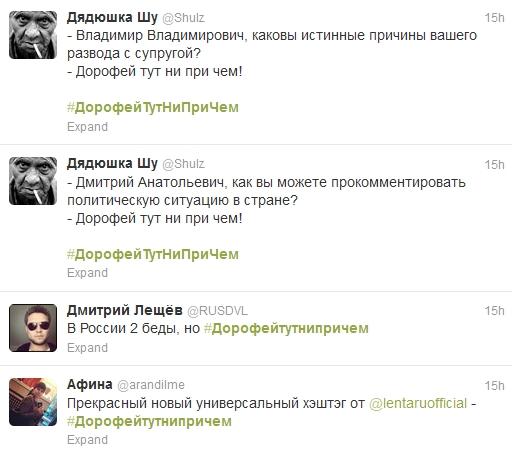 Юмор пользователей Twitter #дорофейтутнипричем