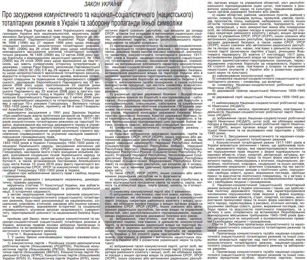 Закон о запрете пропаганды нетрадиционны
