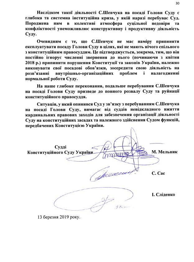 Судьи недовольны руководством Шевчука