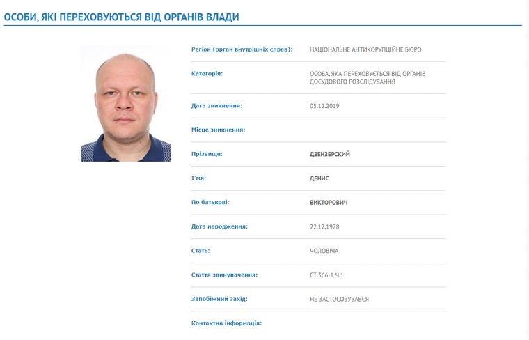 Карточка розыска Дзензерского на сайте МВД