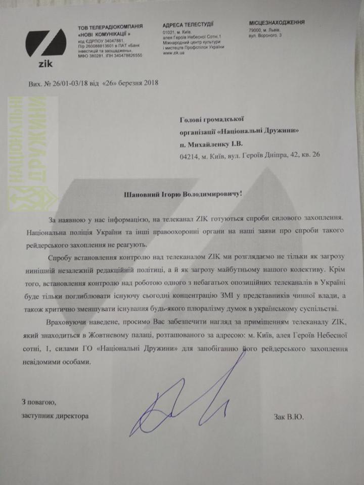 Просьба руководства ZIK