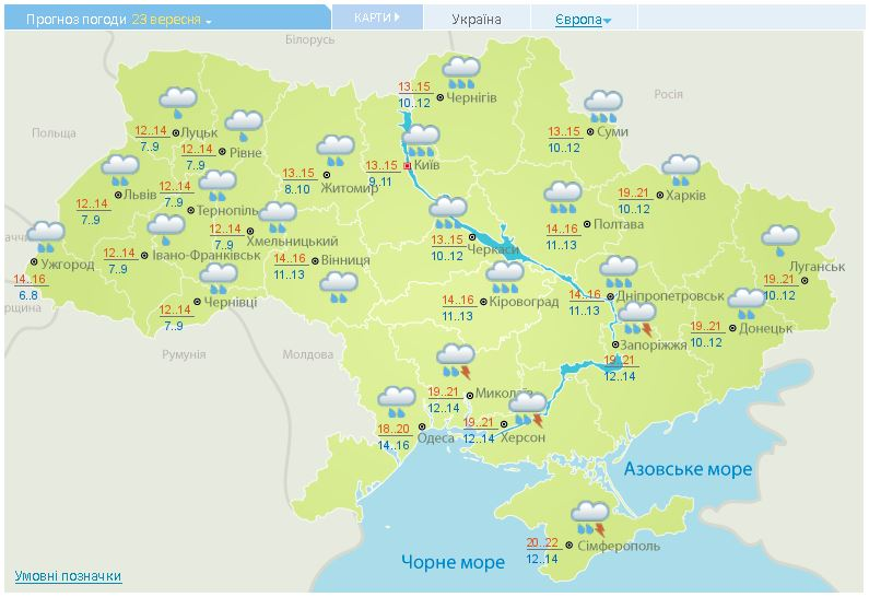 Прогноз погоды на 23 сентября