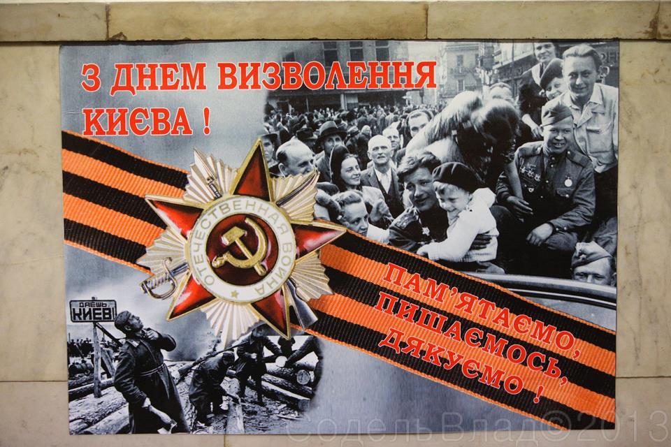 Ко Дню освобождения Киева сделали плакат с фотографией Праги