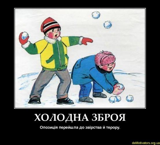 Демотиватор на тему снежков