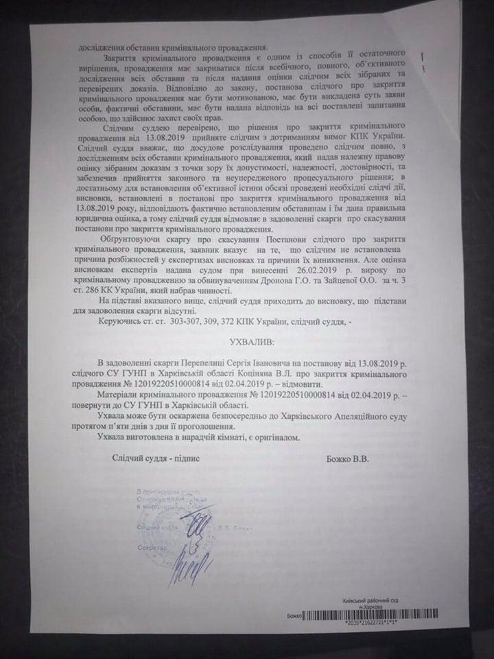 Постановление Киевского районного суда в городе Харькове - ст2