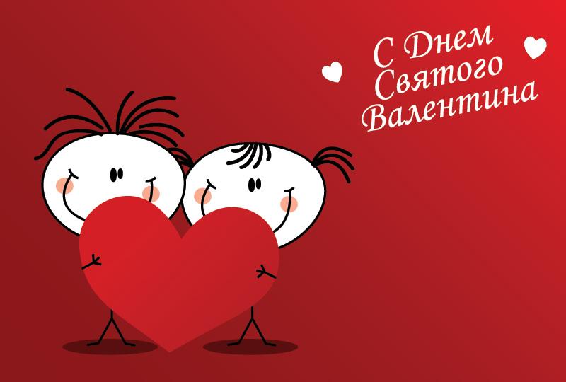 den-valentina-otkritki-pozdravleniya foto 14
