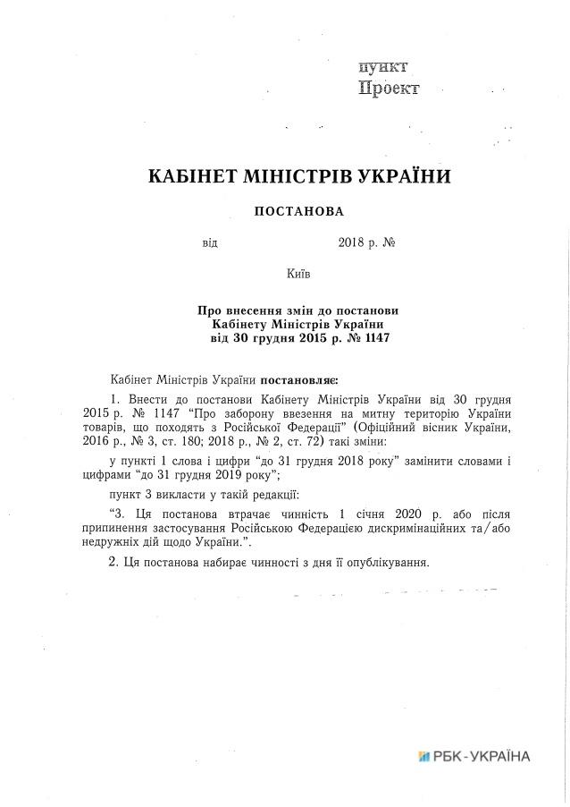 Кабмин продлил действие постановления об эмбарго на ввоз российских продуктов