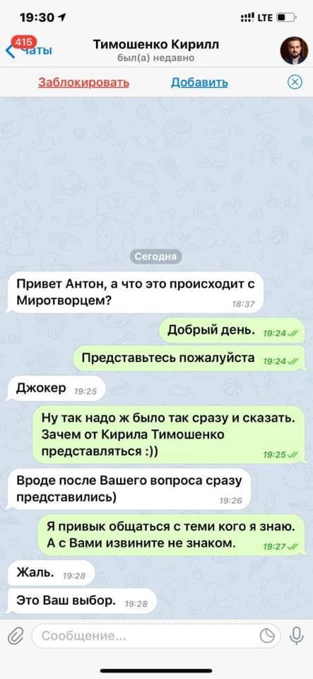 Фрагмент переписки с Джокером, которую опубликовал Геращенко