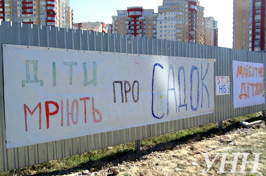 Киевляне протестуют против стройки жилого комплекса, которое проводит Нацбанк