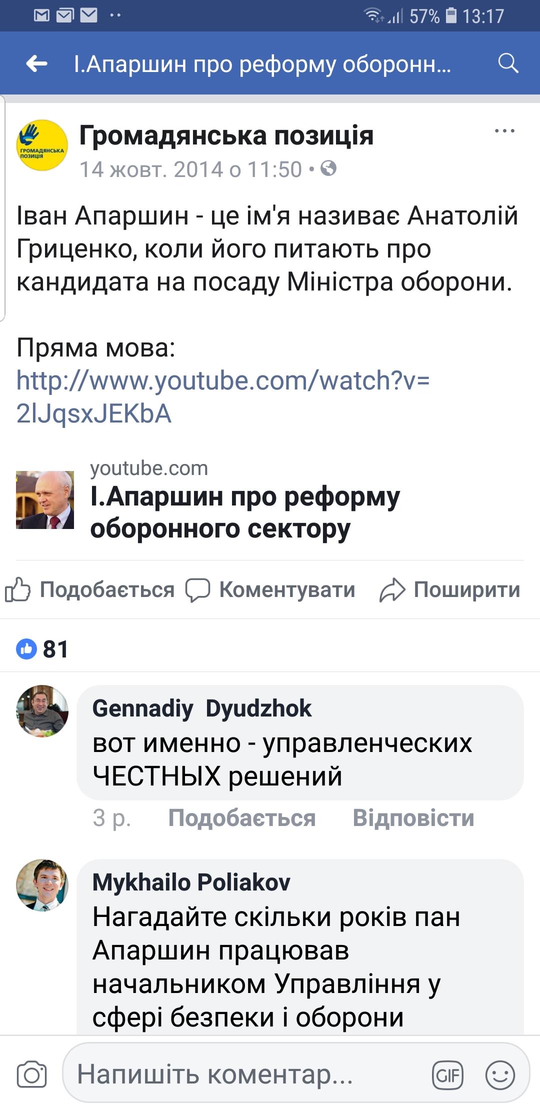 скрин з официальной FB страницы партии
