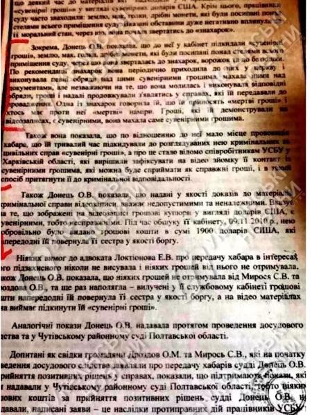 Документ следствия