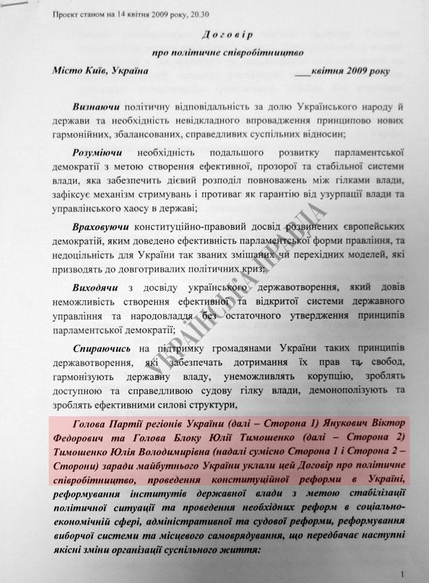Договор Янукович и Тимошенко - начало документа