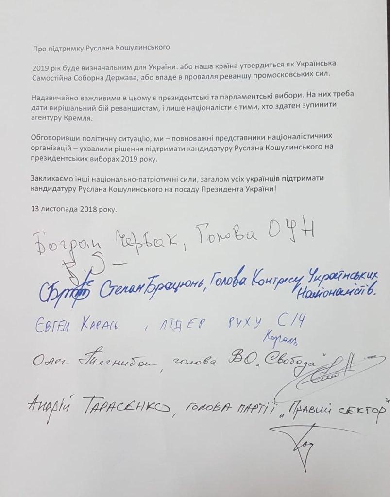 Кошулинский ранее был депутатом VII созыва