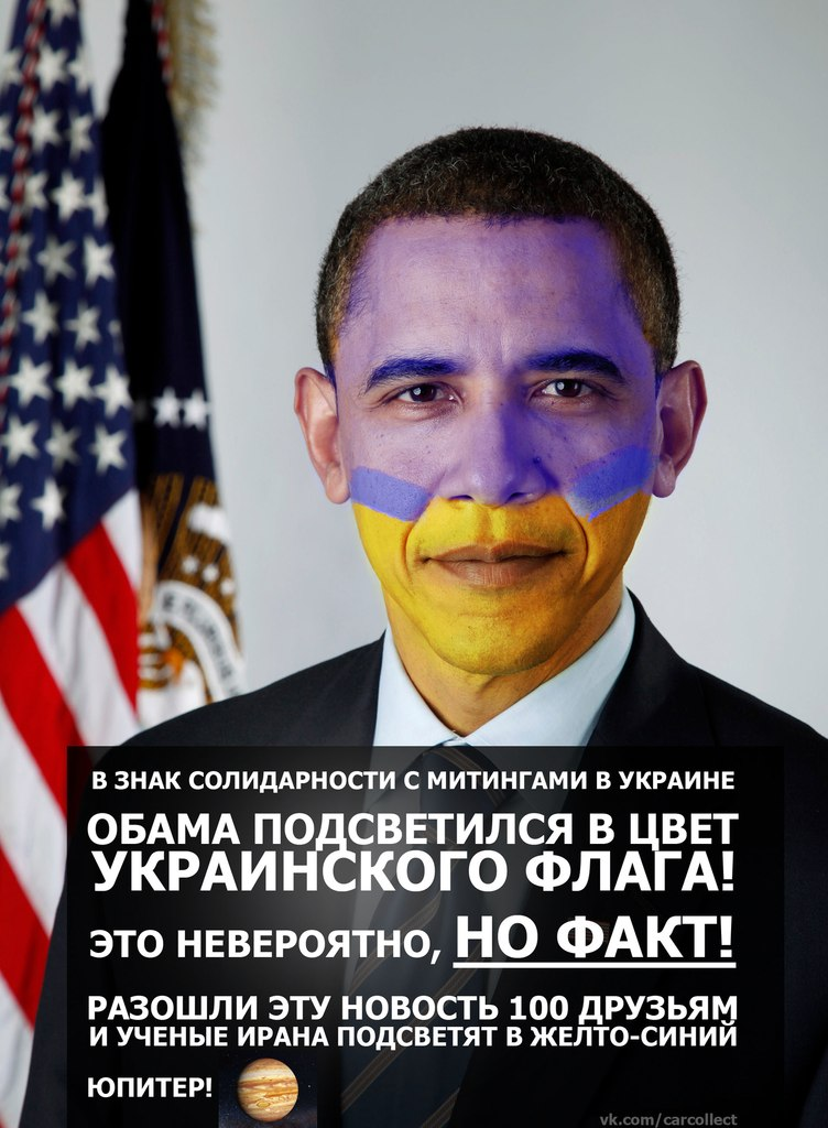 Барак Обама в боевой сине-желтой окраске