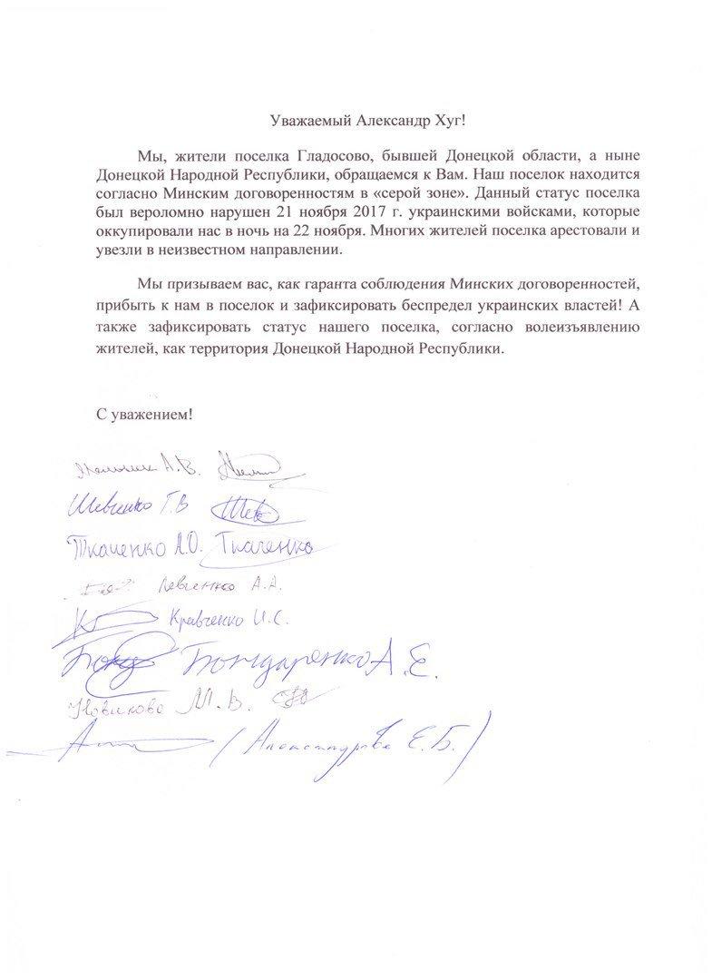 Штаб отрицает занятие села Гладосово