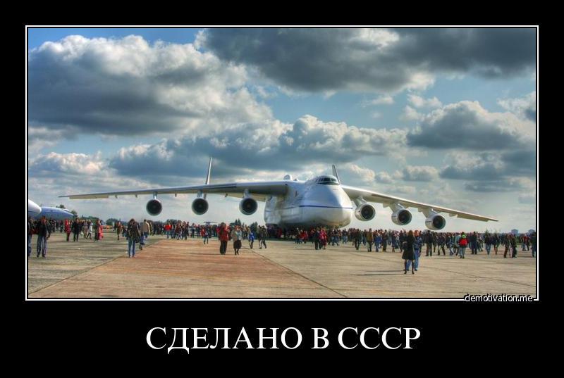 Демотиваторы СССР