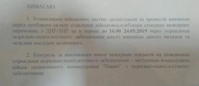Документ, который опубликовал Фонд