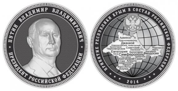 Монеты с Путиным и Крымом