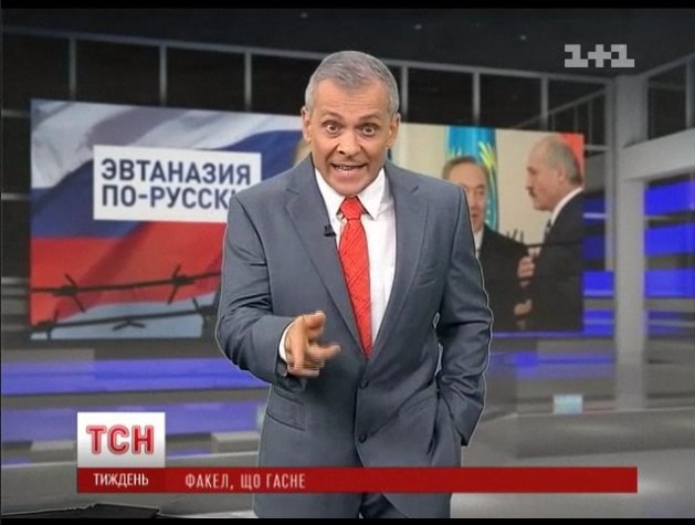 Украинский аналог Дмитрия Киселева