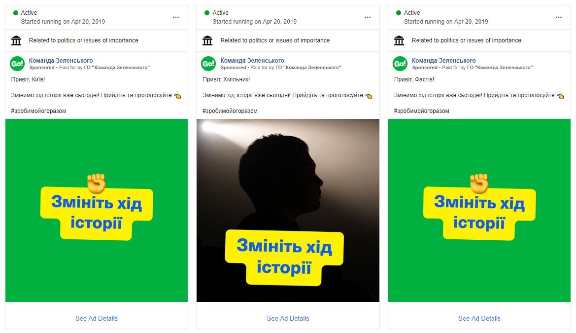 Команда Зе размещала платную рекламу в Facebook в день тишины и день выборов