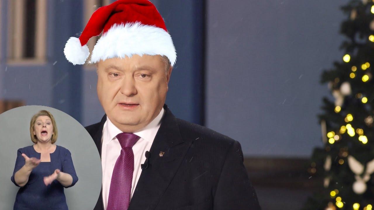 Поздравление украинского президента онлайн