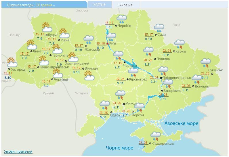 Прогноз погоды на 16 мая