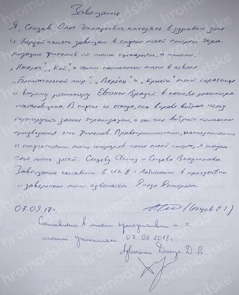 Сенцов назначил наследниками своих детей