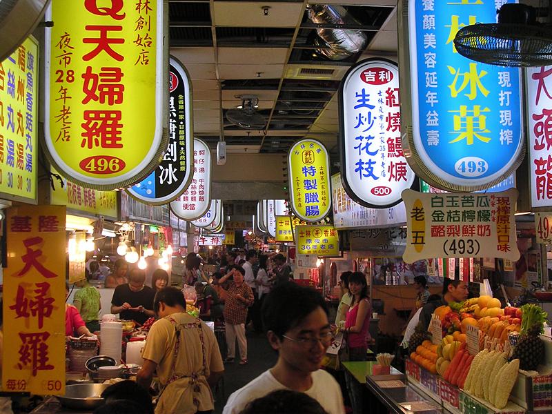 Ночной рынок Шилинь (Тайбэй) славится морепродуктами