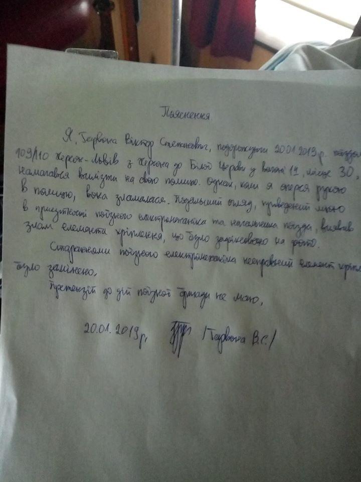 Гаврона написал объяснительную записку о том, что произошло