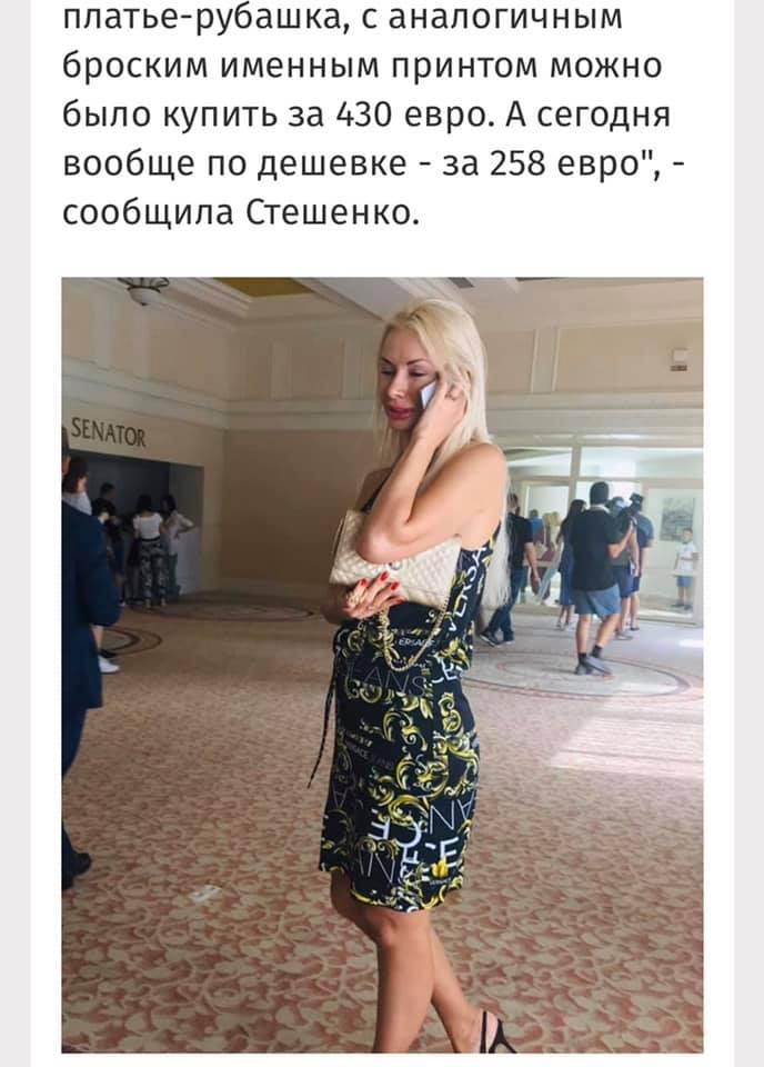 Аллахвердиева в сарафане Versace