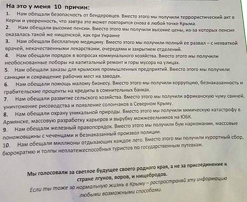 Активисты подготовили 10 причин для крымчанина
