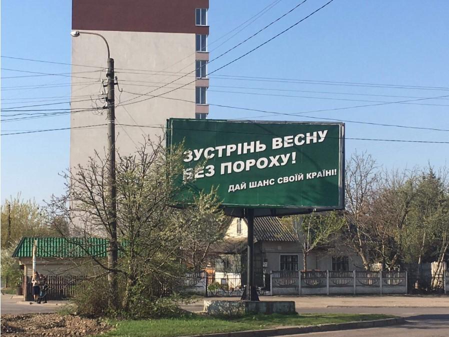Антиреклама во Франковске