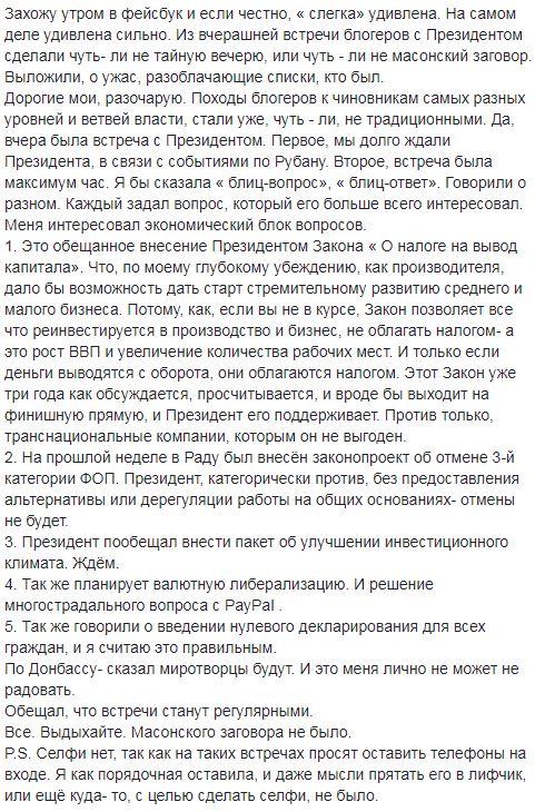 Яровая о встрече с Порошенко