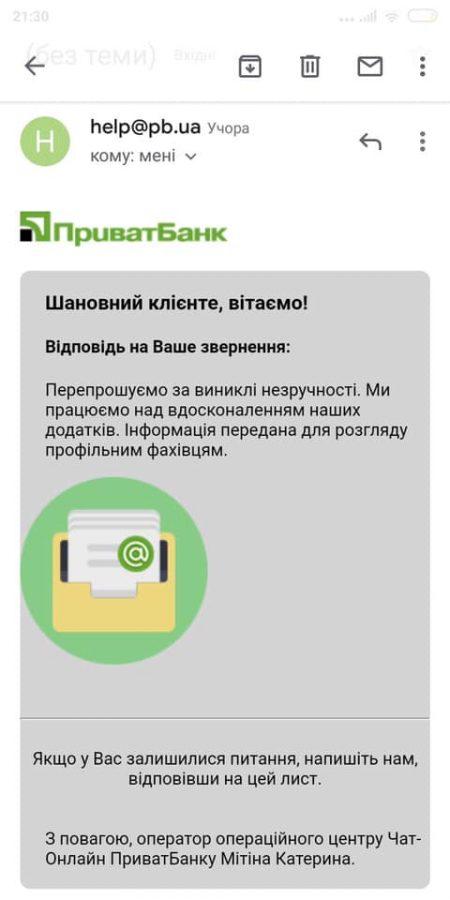 Банк ответил