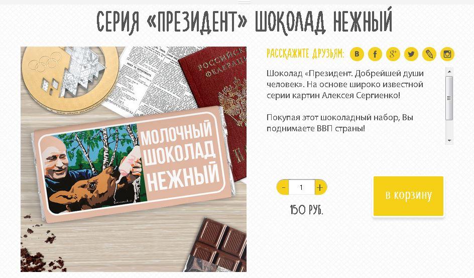 Шоколад можно заказать и на сайте производителя