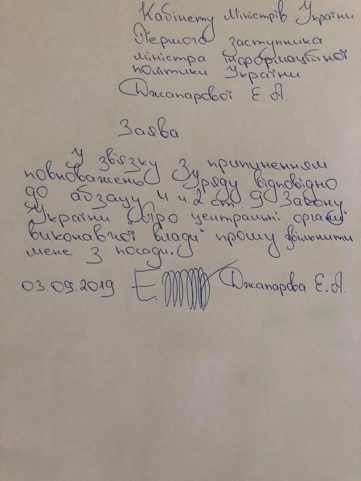 Заявление написано в связи с переизбранием Кабмина