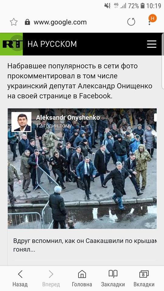 Пост Онищенко