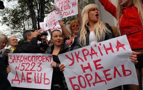 Украина — не бордель