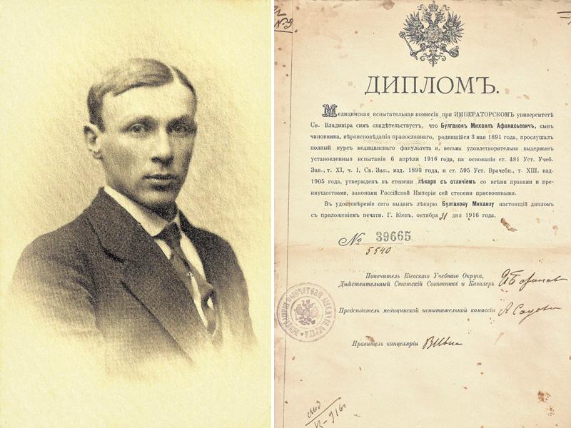 Молодой врач Михаил Булгаков и его диплом. 1916–1917 годы