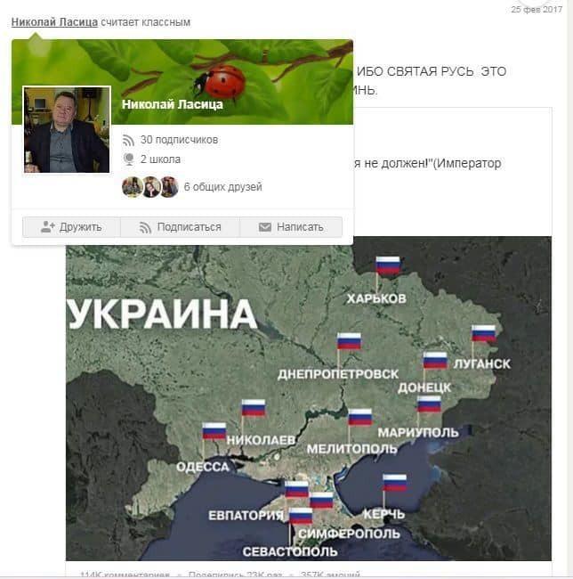 Пост, который разместил учитель-сепаратист