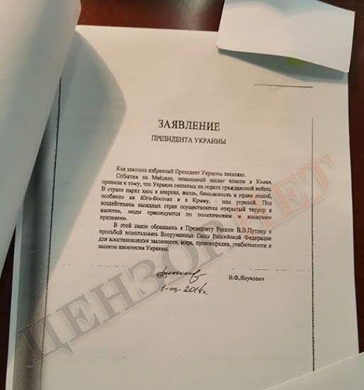 Просьба Януковича ввести войска РФ в Украину