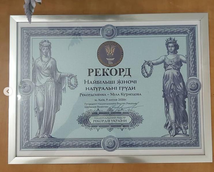 Украинка установила рекорд