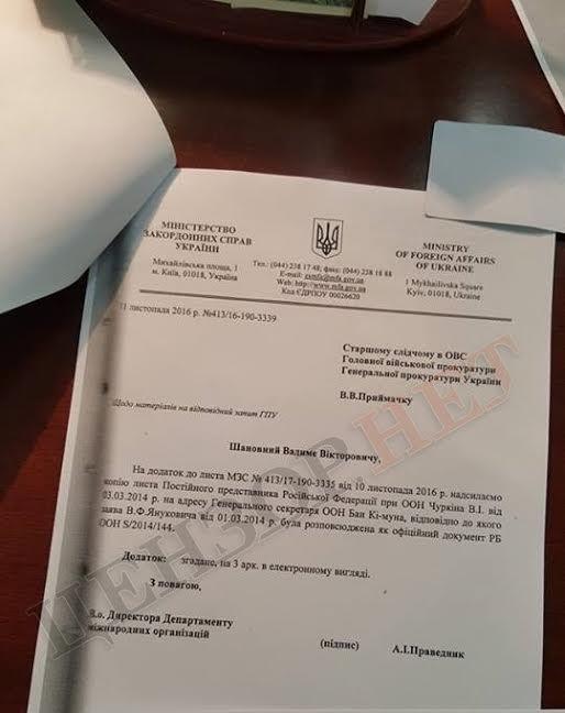 ГПУ также получила от ООН копию письма Чуркина