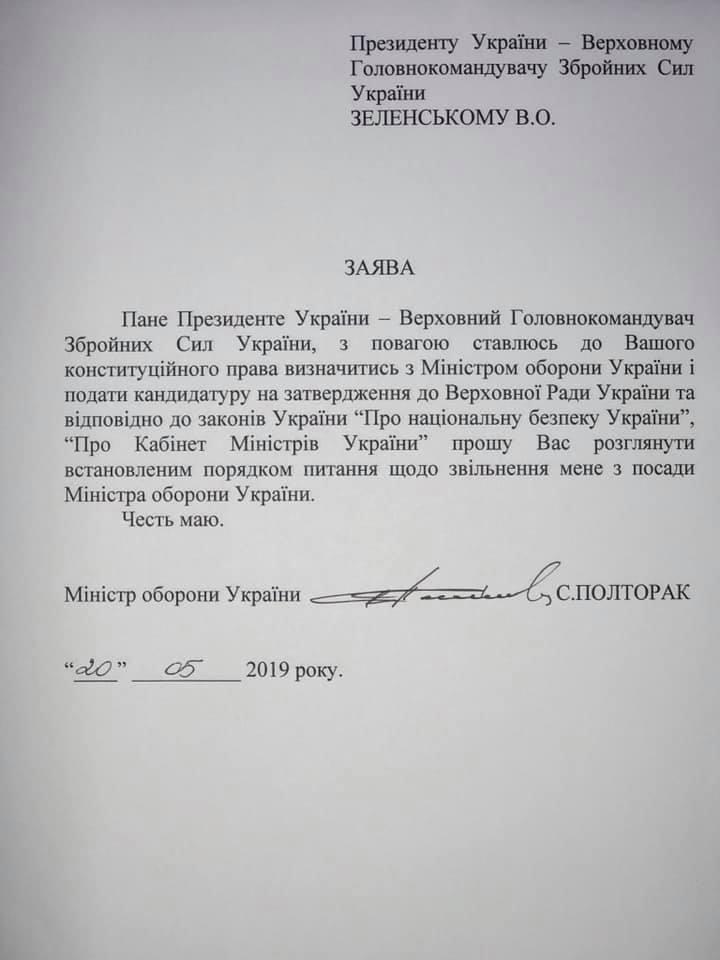 Министр заверил, что уважает право Зеленского сменить главу Минобороны